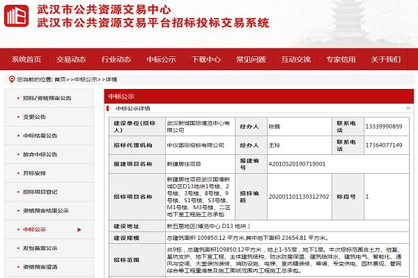 苹果手机亚博体育app官方下载亚博苹果app官方下载公司成功中标武汉6.25亿元项目和海口4.75亿元项目